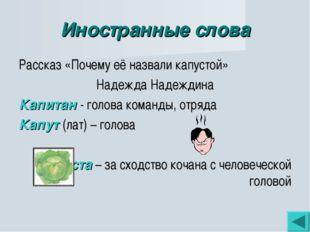 Иностранные слова Рассказ «Почему её назвали капустой» Надежда Надеждина Капи