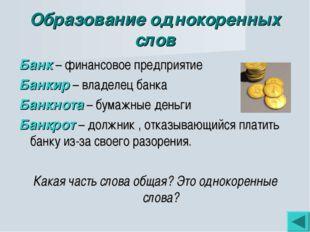 Образование однокоренных слов Банк – финансовое предприятие Банкир – владелец