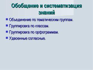 Обобщение и систематизация знаний Объединение по тематическим группам. Группи