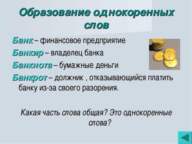 Образование однокоренных слов Банк – финансовое предприятие Банкир – владелец...