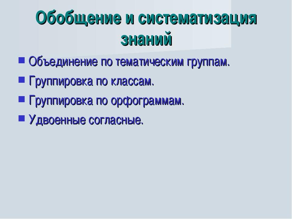 Обобщение и систематизация знаний Объединение по тематическим группам. Группи...