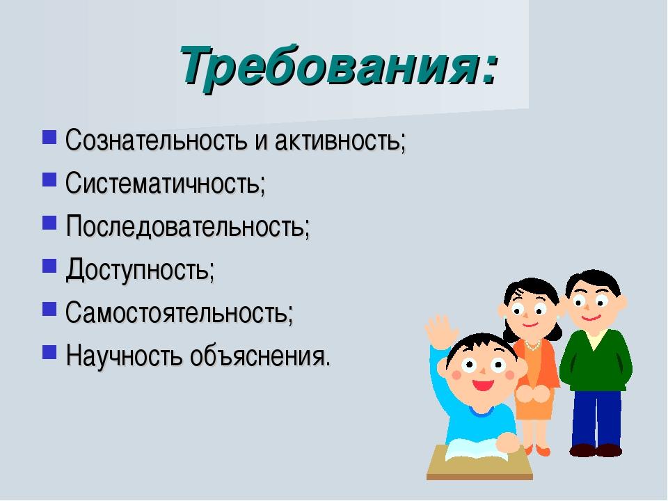 Требования: Сознательность и активность; Систематичность; Последовательность;...