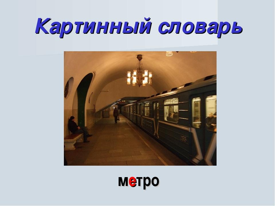 метро Картинный словарь