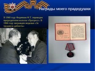 Награды моего прадедушки В 1960 году Федичкин Ф.Т. переведен председателем к
