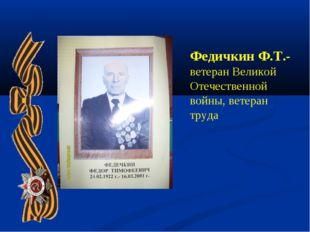 Федичкин Ф.Т.- ветеран Великой Отечественной войны, ветеран труда