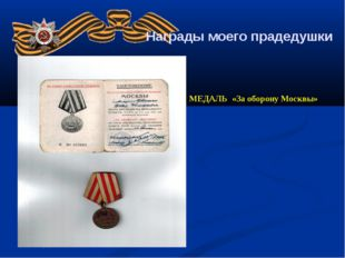 Награды моего прадедушки МЕДАЛЬ «За оборону Москвы» ЛИСТ УДОСТОВЕРЕНИЯ К НАГ