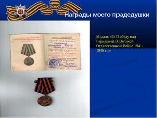 Награды моего прадедушки Медаль «За Победу над Германией В Великой Отечестве