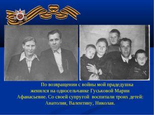 По возвращении с войны мой прадедушка женился на односельчанке Гуськовой Ма