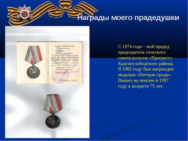 Награды моего прадедушки С 1974 года – мой прадед председатель сельского сов...