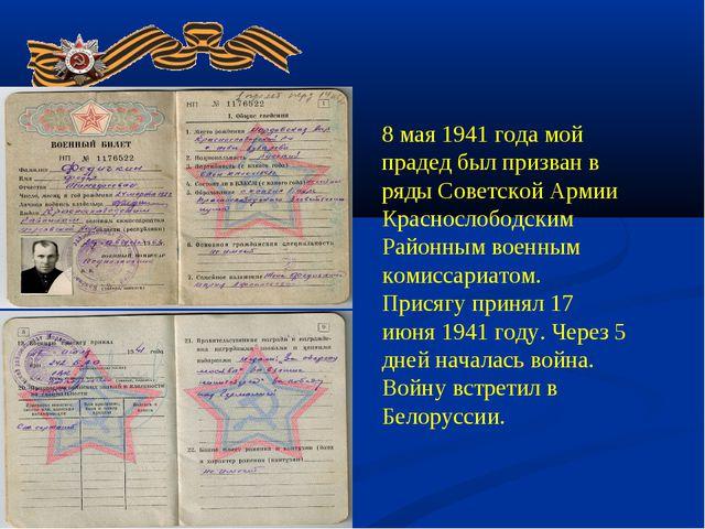 . 8 мая 1941 года мой прадед был призван в ряды Советской Армии Краснослободс...