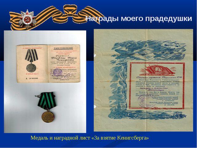 Награды моего прадедушки Медаль и наградной лист «За взятие Кенигсберга»