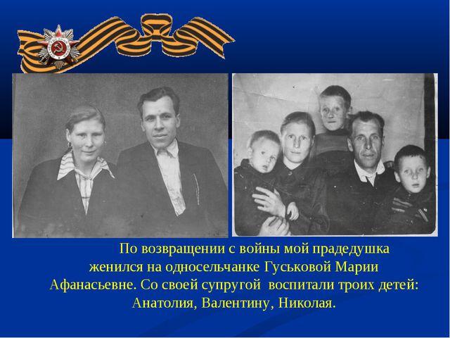 По возвращении с войны мой прадедушка женился на односельчанке Гуськовой Ма...