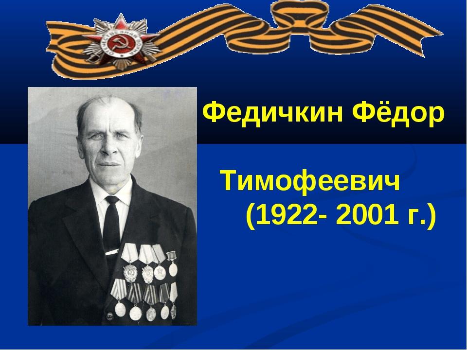 Федичкин Фёдор Тимофеевич (1922- 2001 г.)
