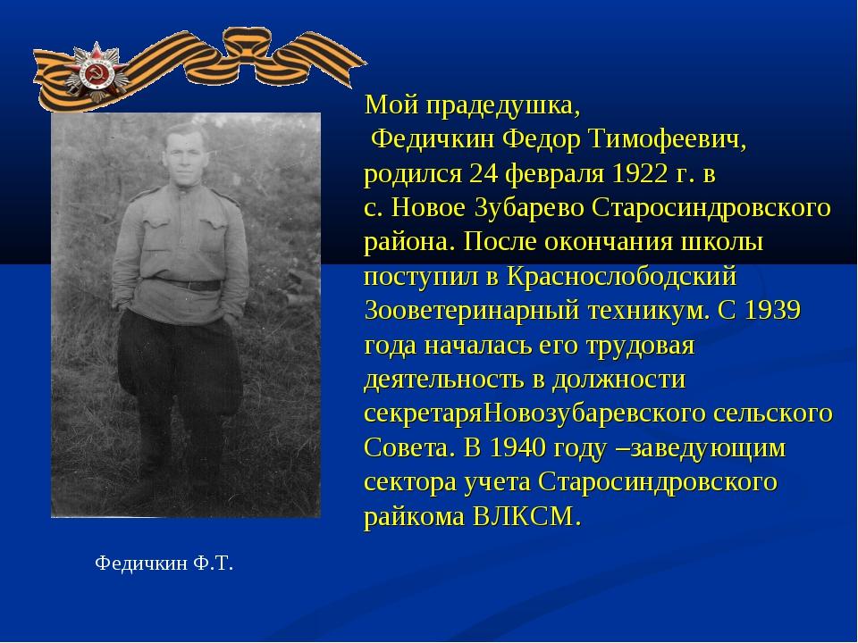 Мой прадедушка, Федичкин Федор Тимофеевич, родился 24 февраля 1922 г. в с. Но...