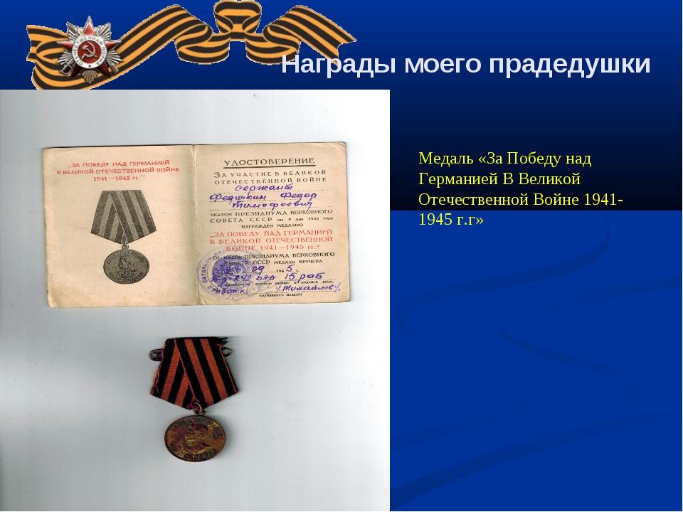 Награды моего прадедушки Медаль «За Победу над Германией В Великой Отечестве...