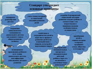 Стандарт утверждает основные принципы сохранения уникальности и самоценности