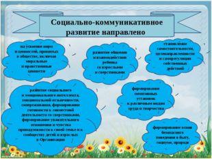 Социально-коммуникативное развитиенаправлено наусвоение норм иценностей, п