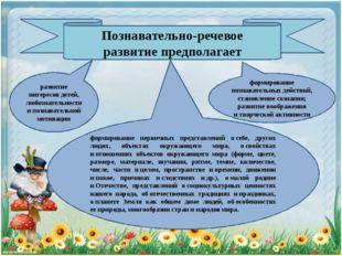 Познавательно-речевое развитиепредполагает развитие интересов детей, любозна