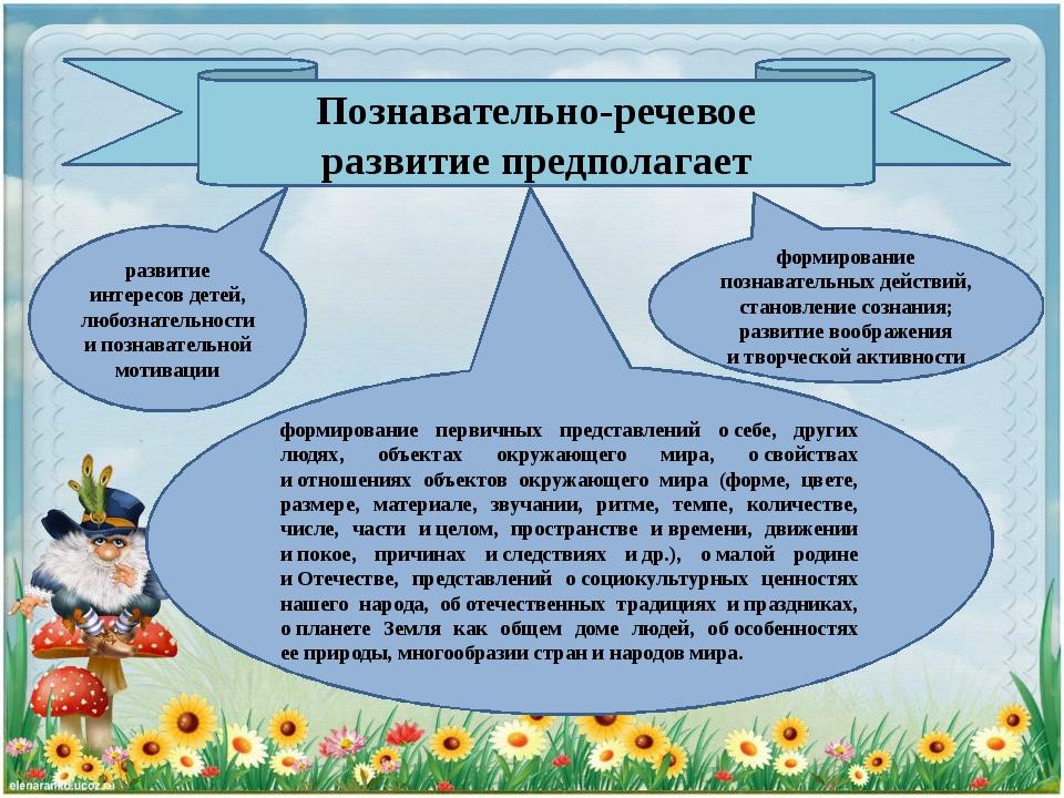 Познавательно-речевое развитиепредполагает развитие интересов детей, любозна...