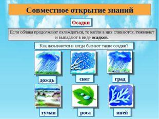 Осадки Совместное открытие знаний Если облака продолжают охлаждаться, то капл