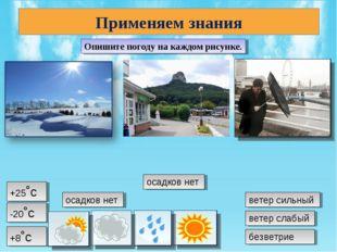 Применяем знания Опишите погоду на каждом рисунке. -20˚с +25˚с +8˚с осадков н