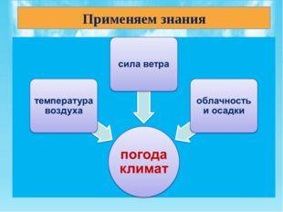 Применяем знания