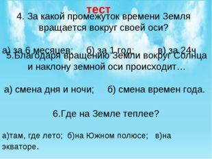 4. За какой промежуток времени Земля вращается вокруг своей оси? а) за 6 меся