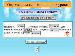 Тема урока: Погода и климат. Вставьте нужные слова в текст. Наступила _______