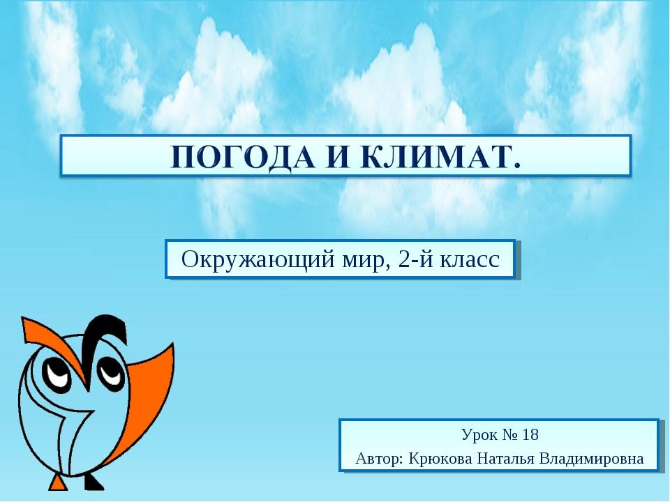 Окружающий мир, 2-й класс Урок № 18 Автор: Крюкова Наталья Владимировна