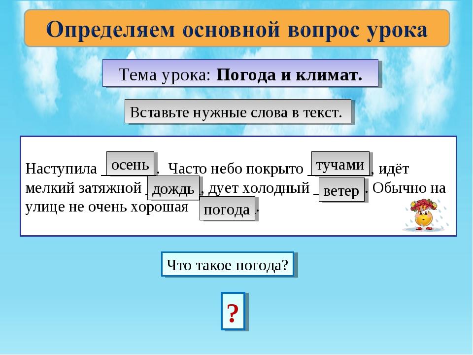 Тема урока: Погода и климат. Вставьте нужные слова в текст. Наступила _______...