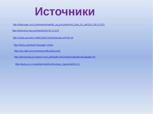 Источники http://barbusak.ucoz.ru/news/animashki_na_prozrachnom_fone_50_sht/2