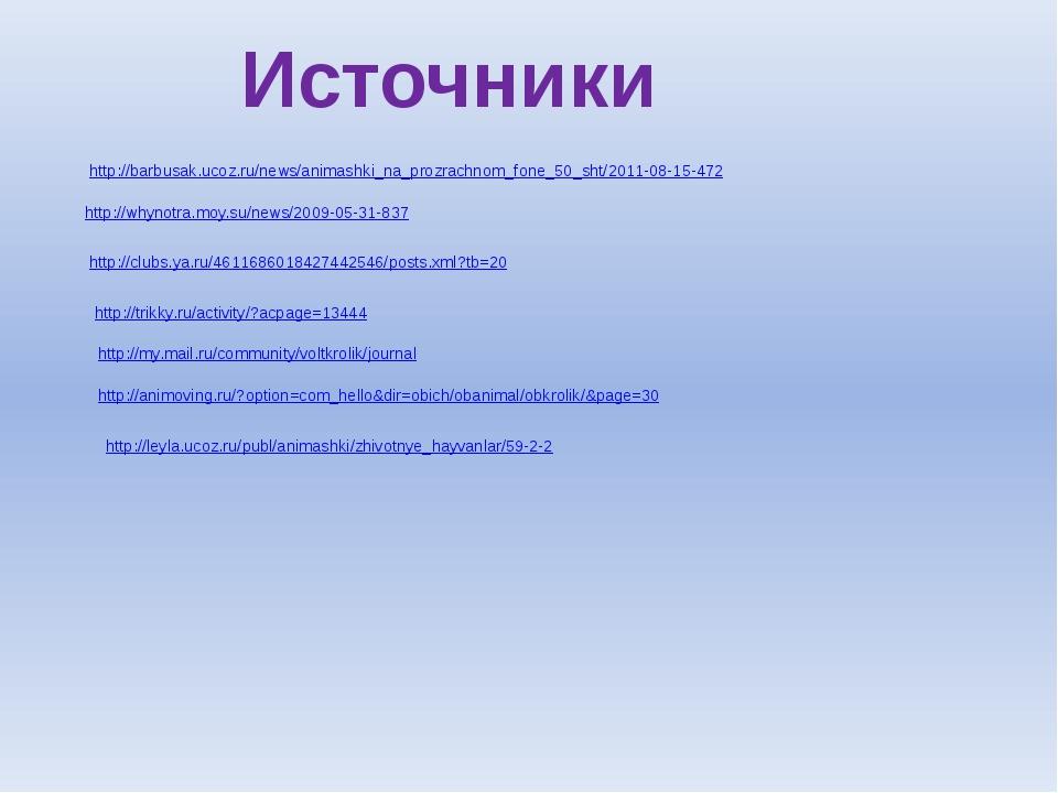 Источники http://barbusak.ucoz.ru/news/animashki_na_prozrachnom_fone_50_sht/2...