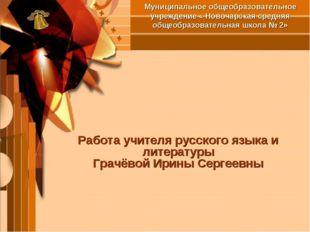Муниципальное общеобразовательное учреждение « Новочарская средняя общеобраз