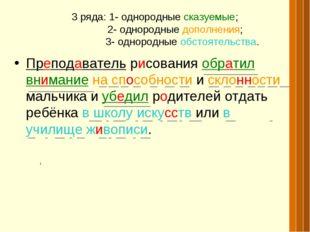3 ряда: 1- однородные сказуемые; 2- однородные дополнения; 3- однородные обст