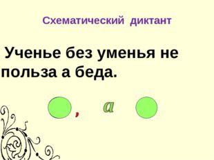 Схематический диктант Ученье без уменья не польза а беда.