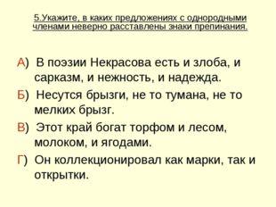 А) В поэзии Некрасова есть и злоба, и сарказм, и нежность, и надежда. Б) Несу