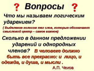 Вопросы Что мы называем логическим ударением? ( Выделение голосом тех слов, к