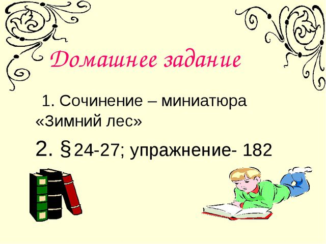 Домашнее задание 1. Сочинение – миниатюра «Зимний лес» 2. § 24-27; упражнение...