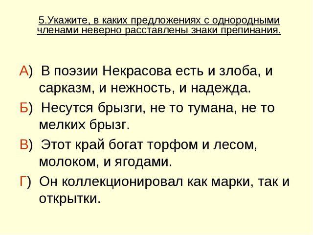 А) В поэзии Некрасова есть и злоба, и сарказм, и нежность, и надежда. Б) Несу...