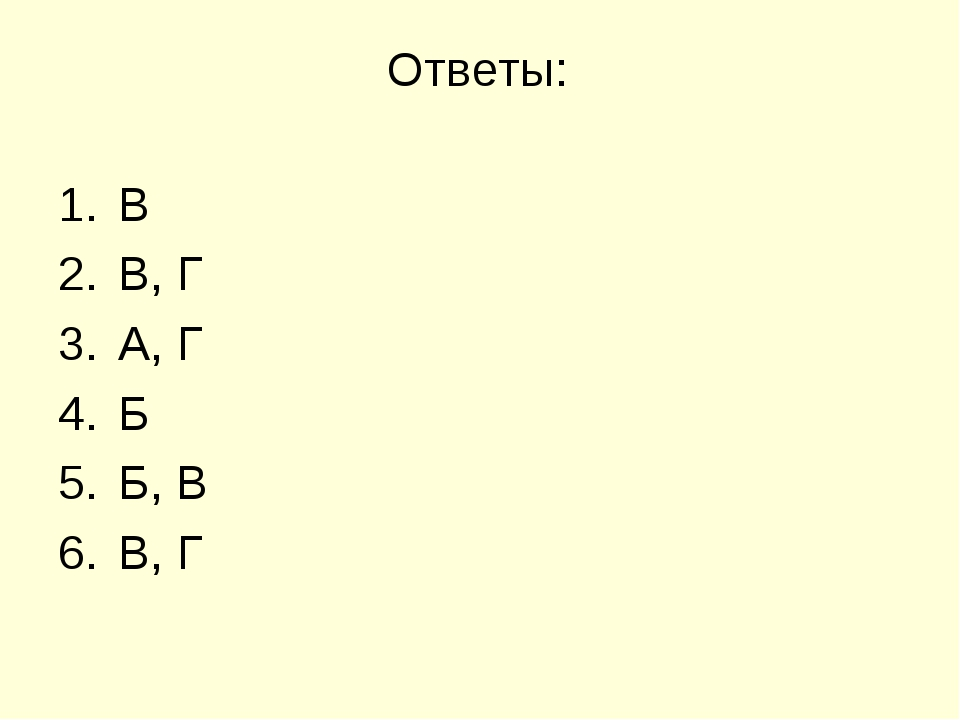 Ответы: В В, Г A, Г Б Б, B В, Г