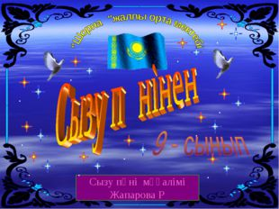 Сызу пәні мұғалімі Жапарова Р