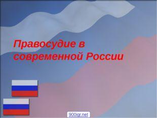Правосудие в современной России 900igr.net