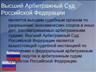 Высший Арбитражный Суд Российской Федерации является высшим судебным органом