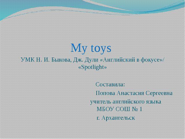 My toys УМК Н. И. Быкова, Дж. Дули «Английский в фокусе»/ «Spotlight» Состав...