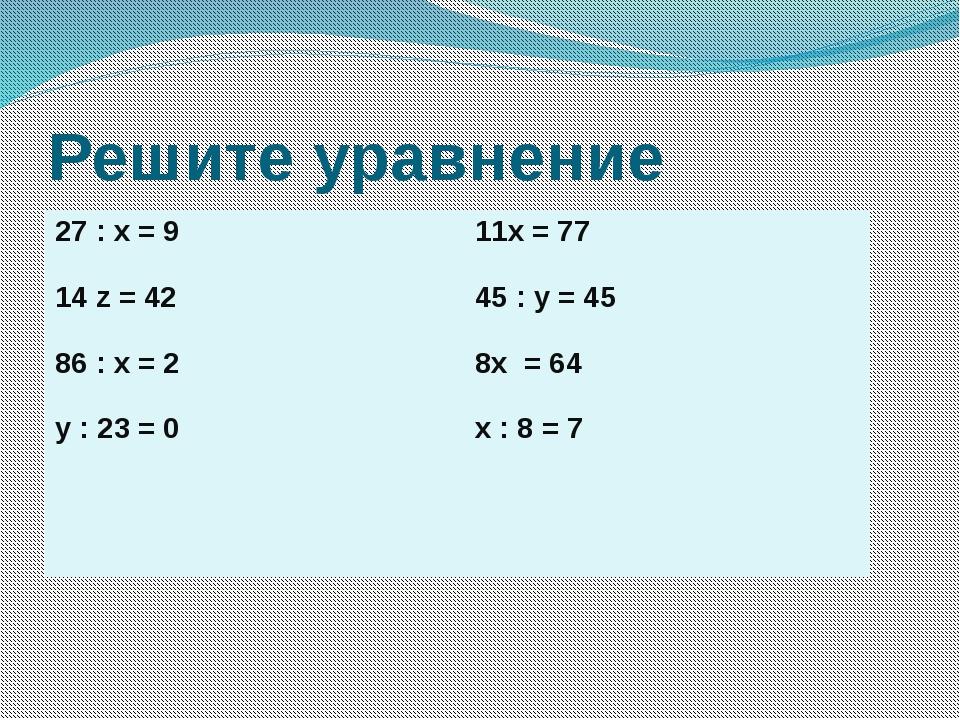 Решите уравнение 27: x = 9 14 z = 42 86 : x = 2 y : 23 = 0 11x = 77 45 : y =...