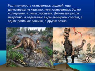 Растительность становилась скудней, еды динозаврам не хватало, ночи становил