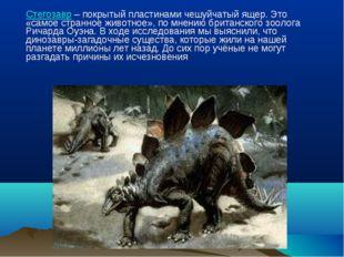 Стегозавр – покрытый пластинами чешуйчатый ящер. Это «самое странное животно