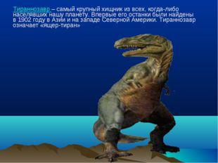 Тираннозавр – самый крупный хищник из всех, когда-либо населявших нашу плане