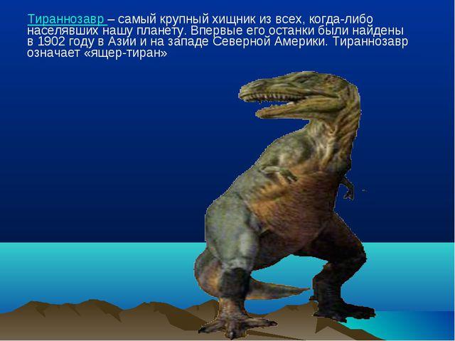 Тираннозавр – самый крупный хищник из всех, когда-либо населявших нашу плане...