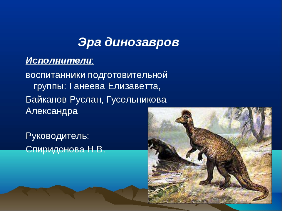 Эра динозавров Исполнители: воспитанники подготовительной группы: Ганеева Ел...